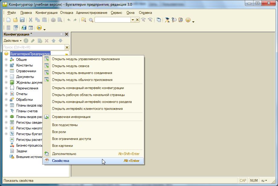 Этапы настройки 1с предприятия порекомендуйте курсы 1с программист